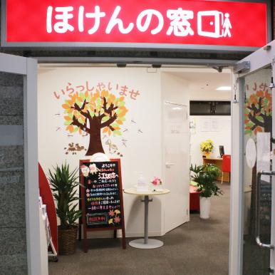 ほけんの窓口 江坂店