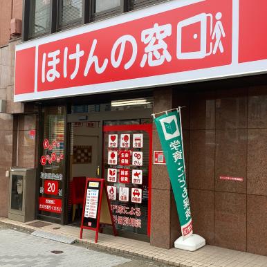 ほけんの窓口 西田辺駅前店