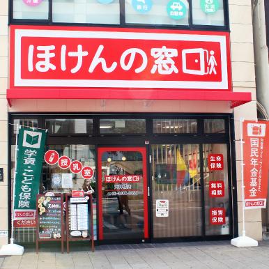 ほけんの窓口 天神橋店